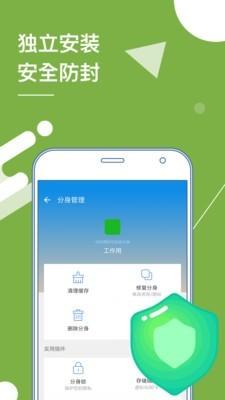安卓应用多开器app下载