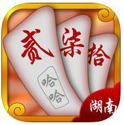 哈哈湖南跑胡子安卓版 v1.0