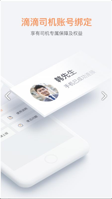 桔视记录仪app下载