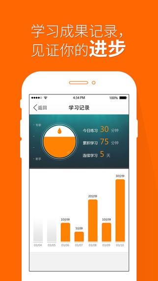 多说英语app:一款能帮你纠正口语发音的免费英语学习软件