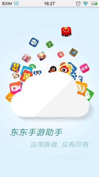 东东手游助手手机版下载