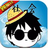 海贼王启航游戏免费版下载v1.0最新版