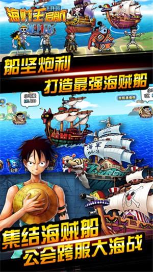 海贼王启航游戏下载