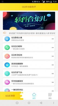 qq多功能助手下载
