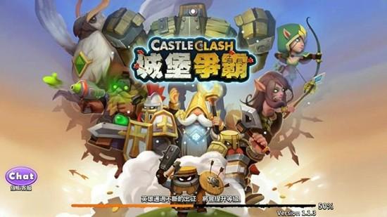 城堡争霸游戏下载