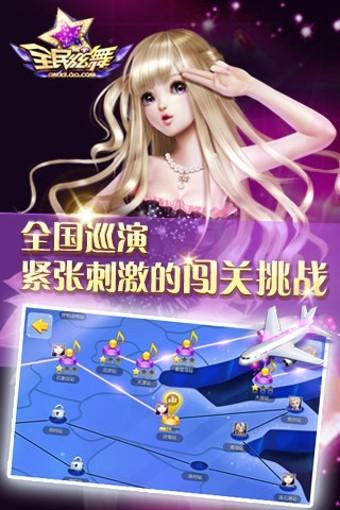 全民炫舞游戏下载