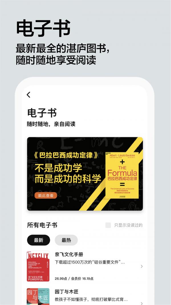 湛庐阅读app下载