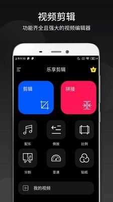 视频拼接app下载
