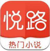悦路小说app官方版下载v1.2.5最新版