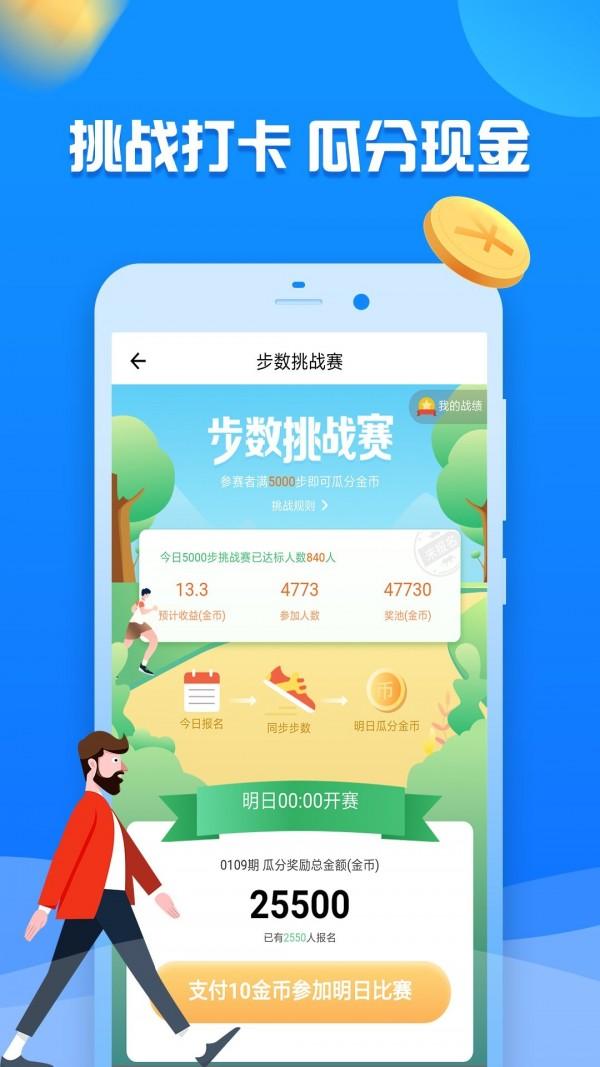 走路赚钱app下载