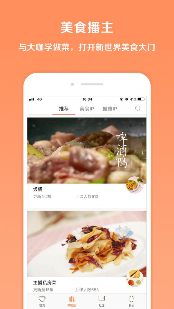我来掌厨app下载