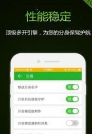 分身大师app下载