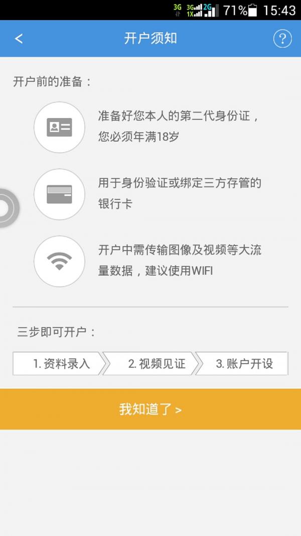 易开户app下载
