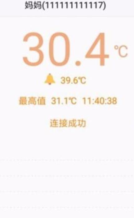 体温贴app下载