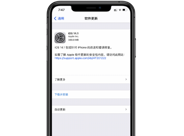 iOS 14.1固件下载地址